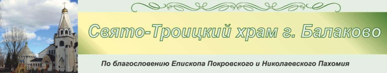 Свято-Троицкий храм г.Балаково