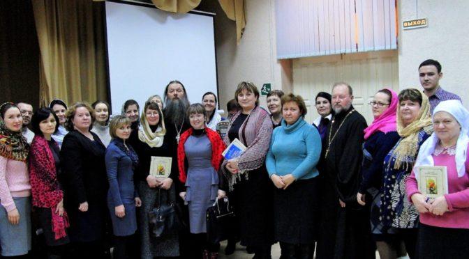 Учителя общеобразовательных и воскресных школ Балаковского благочиния приняли участие во встрече с протоиереем Артемием Владимировым