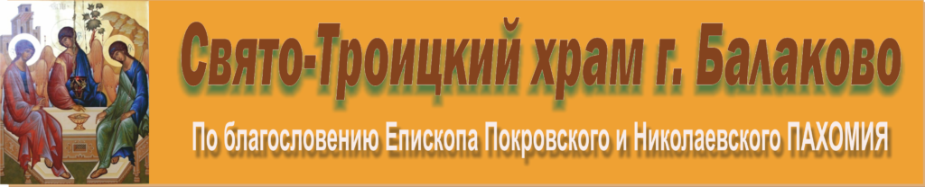Свято-Троицкий храм г. Балаково
